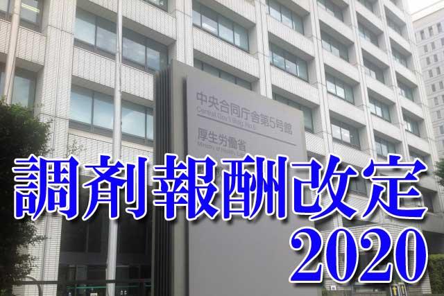 調剤報酬改定2020